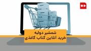 ویدئو | شمشیر دو لبه خریدن آنلاین کتاب کاغذی| فروش بالا رفته اما «ناشران کتاب ساز» از این موقعیت سوءاستفاده کرده اند!