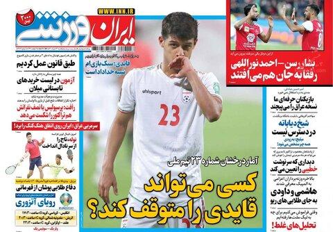 صفحه نخست روزنامه های صبح یکشنبه 23 خرداد
