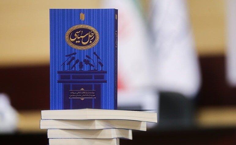 کتابهای «رجل سیاسی»