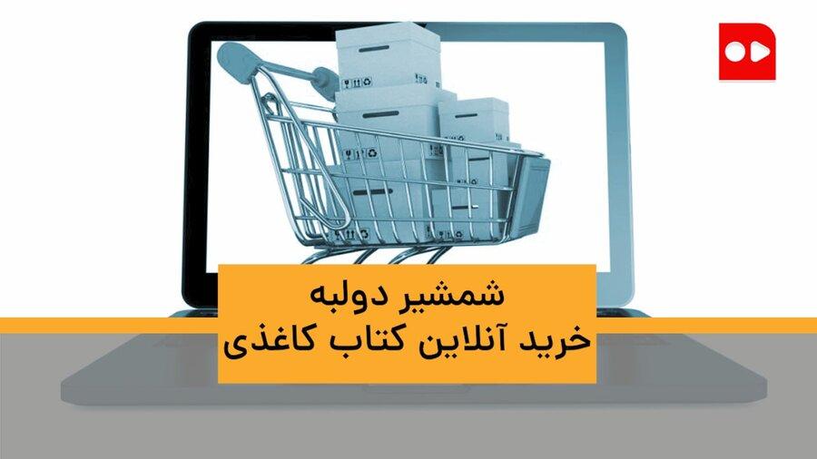 شمشیر دو لبه خریدن آنلاین کتاب کاغذی| فروش بالا رفته اما «ناشران کتاب ساز» از این موقعیت سوءاستفاده کرده اند!