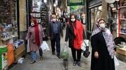 کاهش آمار جانباختگان و افزایش مبتلایان کرونا در ایران | ۱۱۹ نفر در یک روز فوت کردند