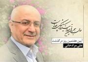 برگزاری آنلاین مراسم نکوداشت علی مرادخانی