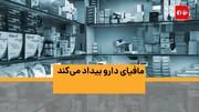 ویدئو | مافیای دارو بیداد میکند | گزارش خبرنگار همشهری از کمبود دارو در داروخانهها