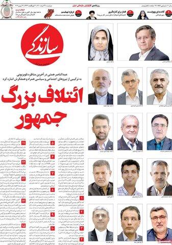 صفحه نخست روزنامه های صبح دوشنبه 24 خرداد