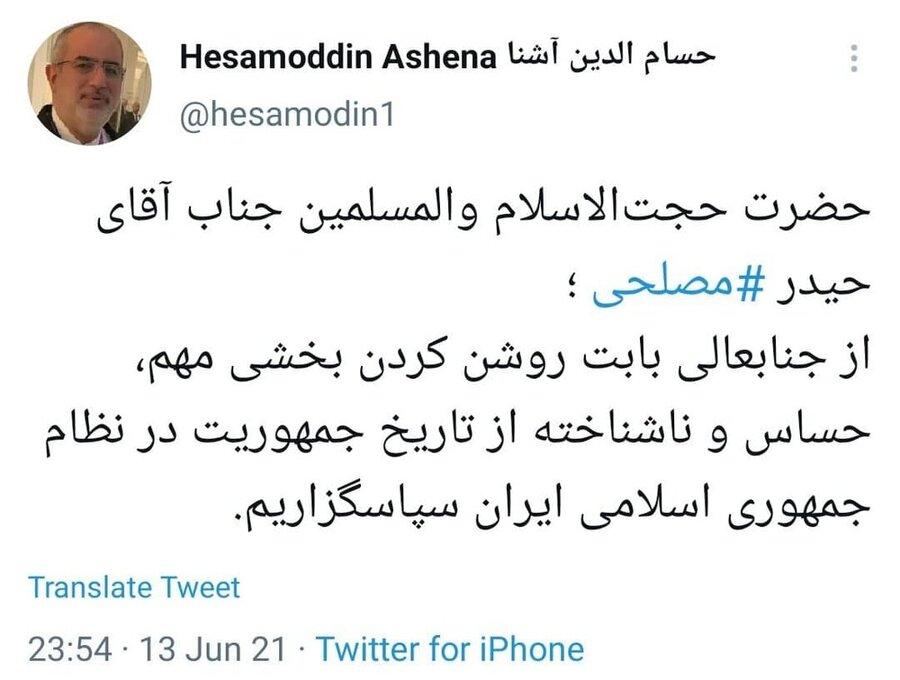 تشکر طعنهآمیز آشنا از وزیر اطلاعات احمدینژاد