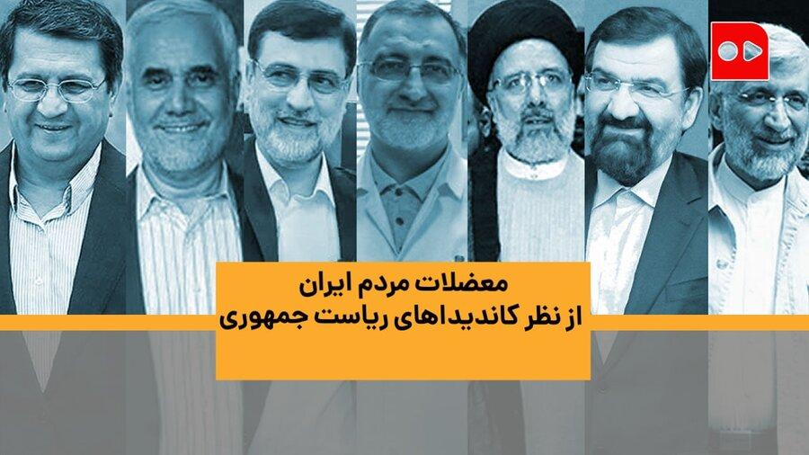 ویدئو | نامزدهای ریاست جمهوری معضلات مردم ایران را اینگونه شناختهاند
