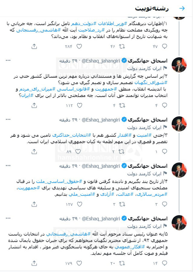 واکنش جهانگیری به اظهارات وزیر اطلاعات دولت دهم    فیلم و صوت کامل جلسه رد صلاحیت آیت الله هاشمی منتشر شود