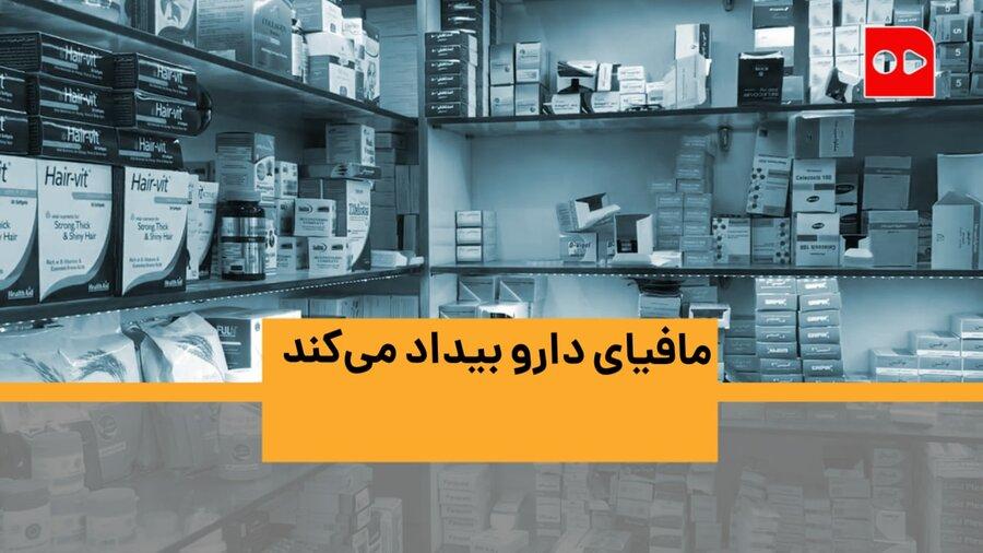 مافیای دارو بیداد میکند   گزارش خبرنگار همشهری از کمبود دارو در داروخانه ها