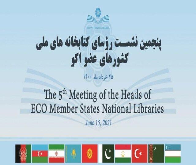 پنجمین نشست روسای کتابخانههای ملی کشورهای عضو اکو