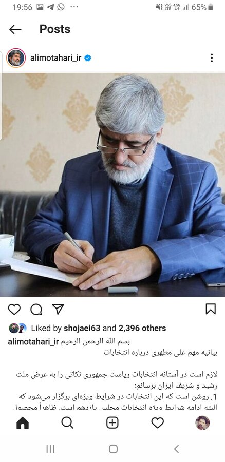 علی مطهری با انتشار بیانیهای گزینه مورد نظرش را برای ریاست جمهوری معرفی کرد
