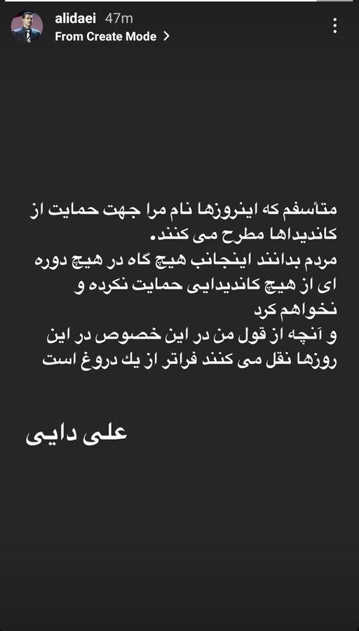 عکس   واکنش علی دایی به سوءاستفاده از نامش توسط برخی از نامزدها