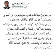 واکنش همتی به خبر انصراف زاکانی