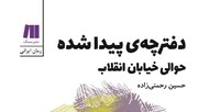دفترچه پیدا شده حوالی خیابان انقلاب منتشر شد
