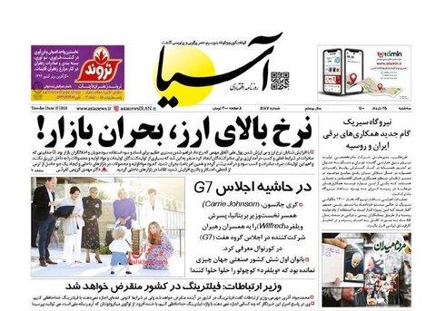 صفحه نخست روزنامه های صبح سه شنبه 25 خرداد
