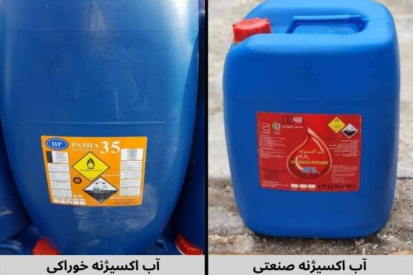 انواع آب اکسیژنه خوراکی و صنعتی.png