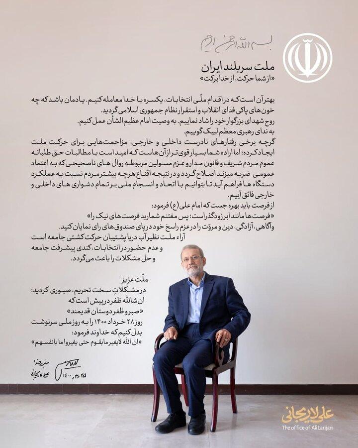 بیانیه لاریجانی