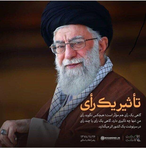 پوستر معنادار اینستاگرام رهبر انقلاب درباره انتخابات