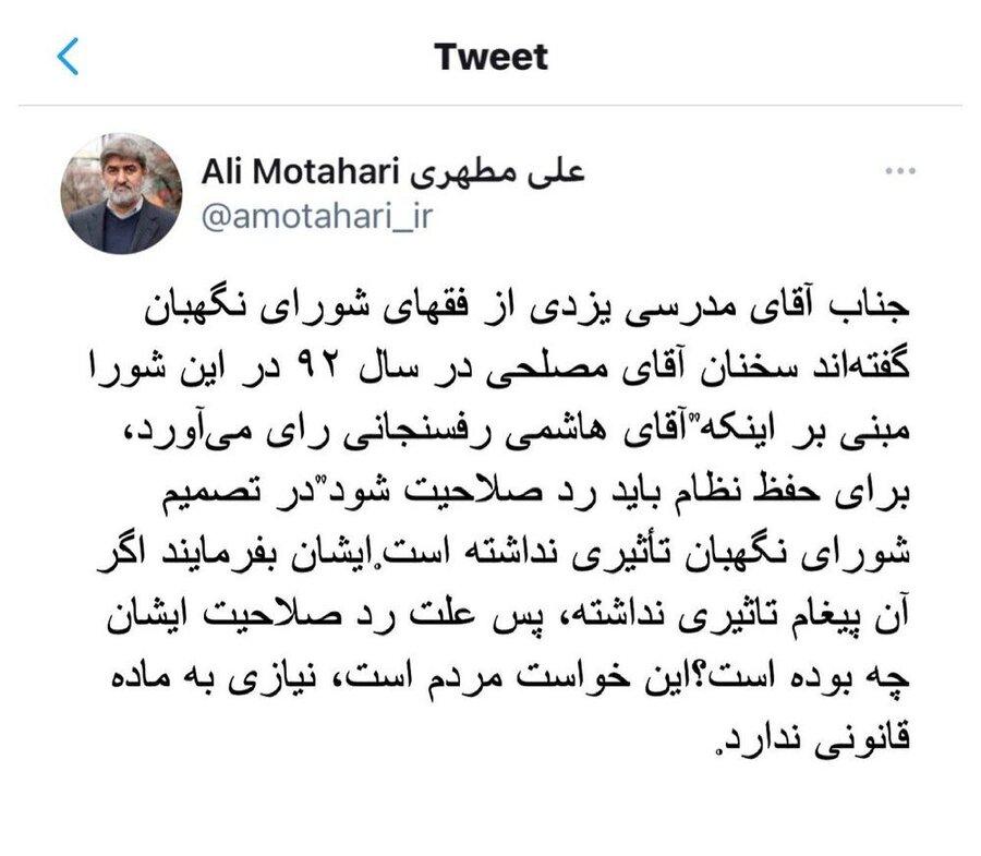 واکنش علی مطهری به اظهارات عضو شورای نگهبان درباره ردصلاحیت آیت الله هاشمی
