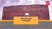 ویدئو | زندان هارونالرشید، قدیمیترین سلول انفرادی تهران، انبار شده است!