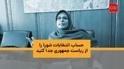 ویدئو | عضو شورای شهر تهران: بزرگترین چالش در شورای پنجم، تغییر رویههای فسادزا و هزینهزا بود