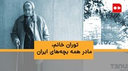 ویدئو | توران خانم، مادر همه بچههای ایران