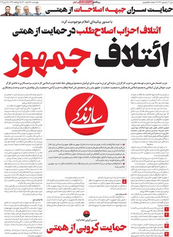 صفحه نخست روزنامه های صبح چهارشنبه 26 خرداد