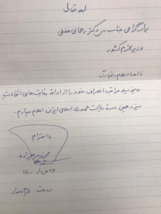 عکس | متن انصراف محسن مهرعلیزاده از نامزدی انتخابات ریاست جمهوری