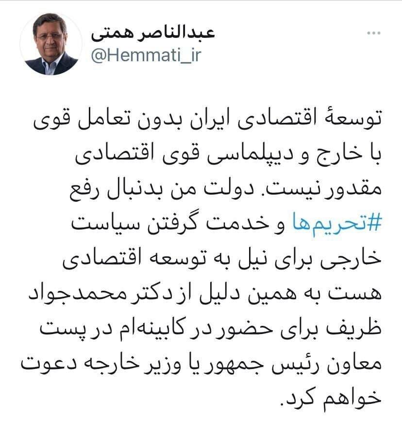 جایگاه محمدجواد ظریف در دولت ناصر همتی کجاست؟
