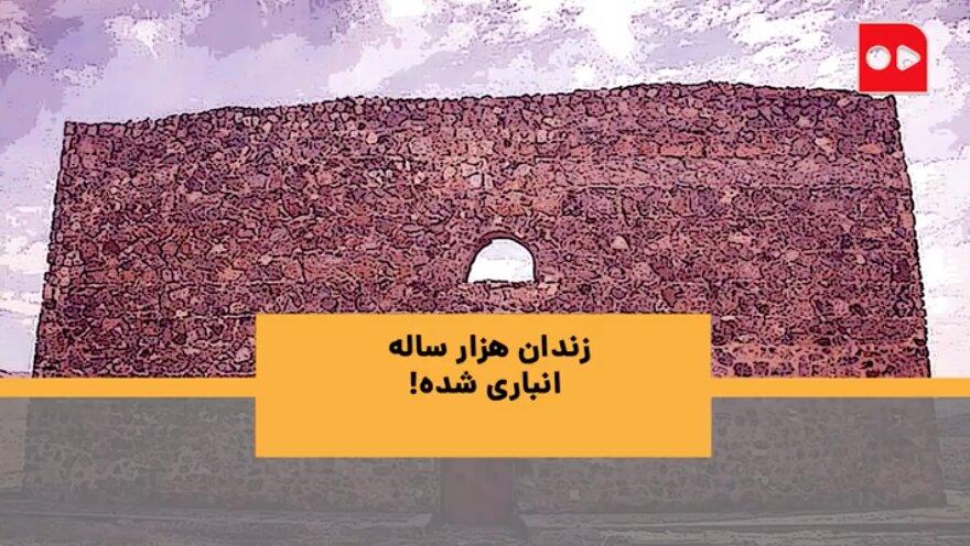 زندان هارون الرشید، قدیمیترین سلول انفرادی تهران، انبار شده است!