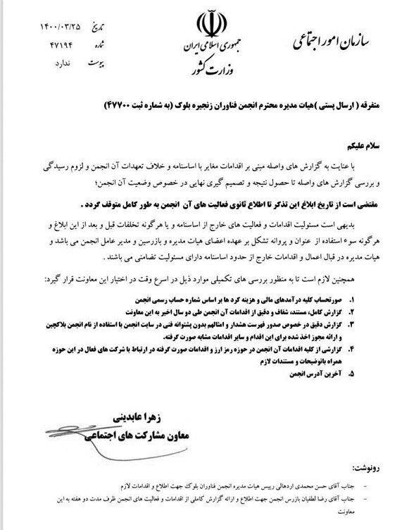 تعلیق فعالیت انجمن بلاکچین ایران
