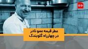 ویدئو | عطر قیمه عمو نادر در چهارراه گلوبندک | دیدار آشپزی که با پختن قیمه در تهران به شهرت رسید
