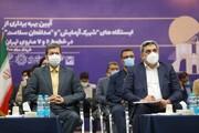 افتتاح ایستگاه مترو شهرک آزمایش و مدافعان سلامت | حناچی: تهران را ۴۲ درصد ارزانتر اداره کردیم