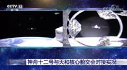 سفینه فضایی چینی حامل سه فضانورد در ایستگاه فضایی  پهلو گرفت