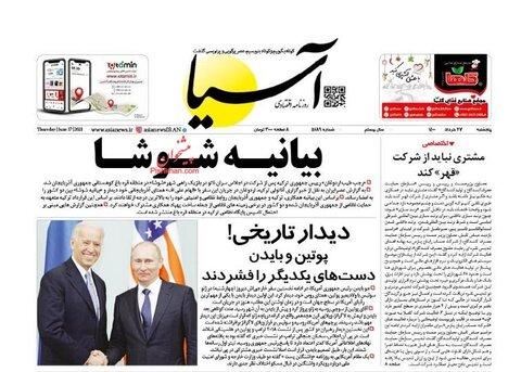 صفحه نخست روزنامه های صبح پنجشنبه 27 خرداد