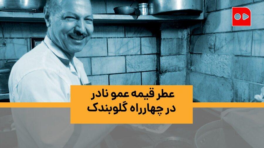عطر قیمه عمو نادر در چهارراه گلوبندک | دیدار با نادر امیرزاده، آشپزی که با پخت قیمه در تهران به شهرت رسید