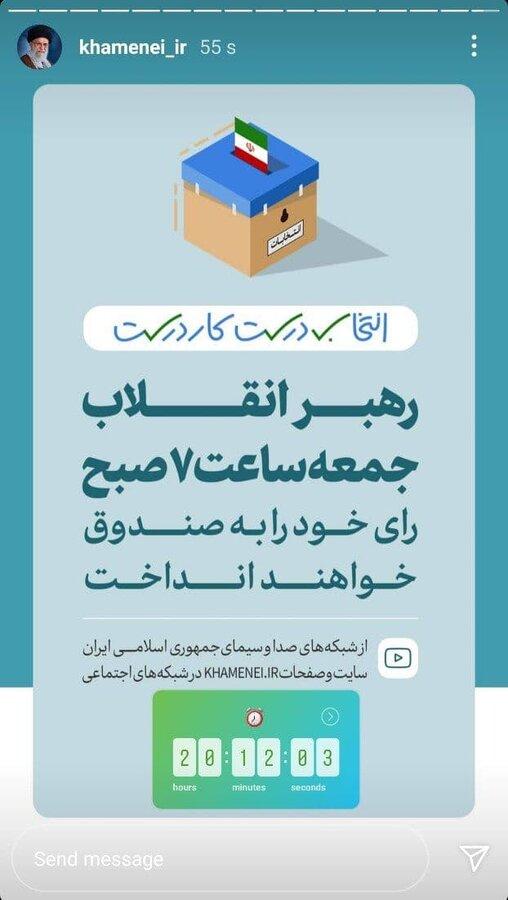 رهبر انقلاب فردا ساعت ۷ صبح رای خود را به صندوق خواهد انداخت
