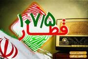 «قطار ۵/۱۰۷» ویژهبرنامه انتخابات رادیو نمایش
