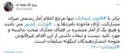 تکذیب آمار برخی رسانهها از میزان مشارکت از سوی مشاور وزیر کشور