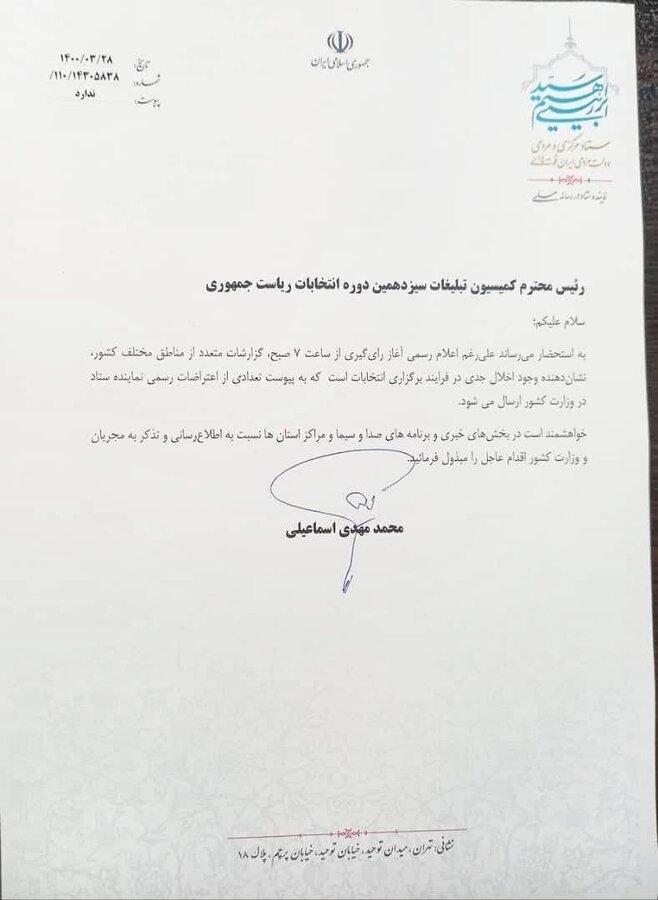 اعتراض ستاد رئیسی و توضیح وزیر کشور درباره تاخیر در رایگیری