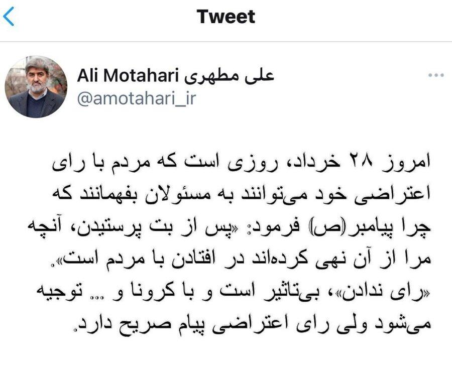 توییت معنادار علی مطهری در روز انتخابات  | رای ندادن بی تاثیر است اما رای اعتراضی پیام صریح دارد!