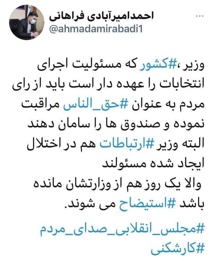 یک نماینده مجلس، آذری جهرمی و رحمانی فضلی را تهدید کرد