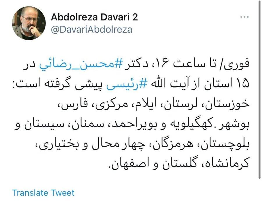 ادعای باورنکردنی مشاور سابق احمدینژاد درباره تعداد رایهای محسن رضایی