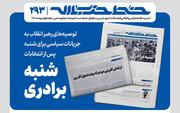 شماره جدید خط حزبالله در شنبه بعد از انتخابات