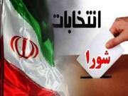 اعلام نتایج انتخابات شوراهای مراکز شهرستانهای البرز