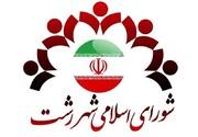رشت، اعضای شورای اسلامی خود را شناخت