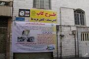 «کاپ» در میانپروژه های برتر شهری جهان | طرح شهرداری تهران در وبسایت متروپولیس منتشر شد