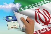 بیانیه انجمن دوستداران تهران به مناسبت انتخابات ششمین دوره شورای اسلامی شهر تهران
