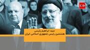 ویدئو | همه آنچه درباره زندگی سید ابراهیم رئیسی باید بدانید