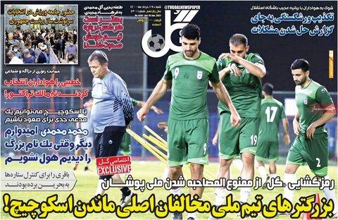 صفحه نخست روزنامه های صبح شنبه 29 خرداد