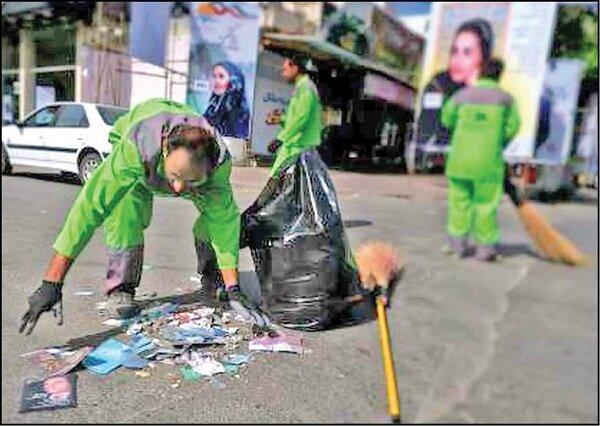 پاکسازی شهر
